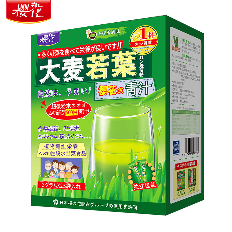 大麦若叶青汁 oem袋泡茶加工